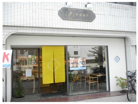 麻布野菜菓子店頭